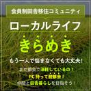 農薬を使わず耕さないお米づくりを教えます