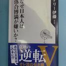 「なぜ日本人は落合博満が嫌いか?」 テリー伊藤