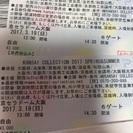 3/19関西コレクションチケット2枚