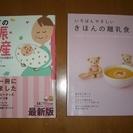 書籍「はじめての妊娠・出産」&「きほんの離乳食」