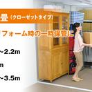 レンタル収納スペース キュラーズ白山店(東京都文京区) 3ヶ月間...