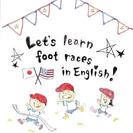 英語でかけっこ教室