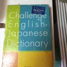 チャレンジ 英和辞典