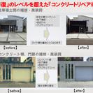 コンクリートリペア(特殊な技術でコンクリートを再生します)