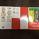 【高校生向け】国語辞典 古語辞典 漢和辞典