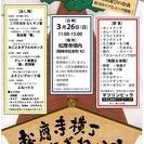 岡崎市なかみせイベント