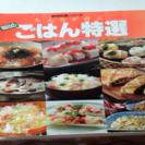 ごはんの料理本