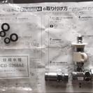 パナソニック■食器洗い乾燥機用分岐水栓★CB-S268A-6◆取...