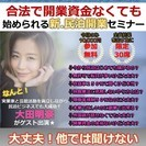 4月8日(土)/4月9日(日)連日開催!!合法で開業資金なくても...