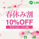 【10%OFF】そねっこの春休み割 本日スタート!