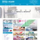 低価格で企業向けホームページ制作