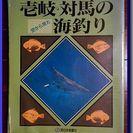 空から見た壱岐・対馬の海釣り ◆ 空撮 ◆ 釣り場 ◆ スポット...