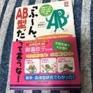 AB型の方への本