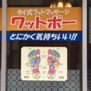 富士駅前ワットポーからのお知らせ