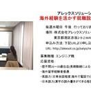 【4月5日開催】海外経験を活かす就職説明会-株式会社アレックスソリ...