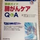 徹底ガイド  肺がんケアQ&A