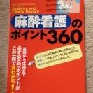 麻酔看護のポイント360