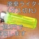 買取■廃棄ライター〈ガス切れ〉買います