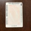 瑞穂公園駐車場回数券 10000円券 現 パロマ瑞穂スポーツパー...