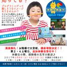 【大宮】土曜日クラス増設決定!今話題のキッズプログラミング!
