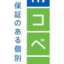 【大学生・主婦・フリーター歓迎 週1日・1授業からOK】個別指導...