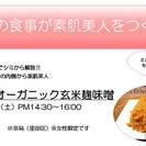 【  プチ体験レッスン 手作りオーガニック米麹味噌  】