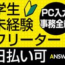 【全額日払い可!!】簡単なメール対応で時給1200円以上も!?
