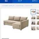 IKEA☆フリーヘーテン