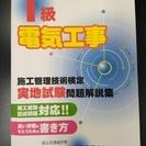 1級電気工事施工管理 参考書