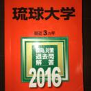 琉球大学  センター試験過去問  赤本  2016