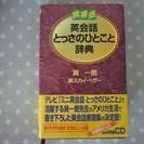 美本 送込み 英会話携帯版とっさのひとこと辞典(定価2500円)