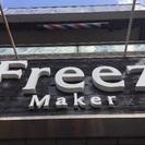 FreezMaker3月21日北巽駅前4番出口オープン