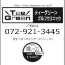 プロも通うゴルフスクール