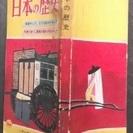 中学進学と宿題のための<日本の歴史>◆小学六年生5月号付録◎昭和...