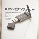 USBワンセグTVチューナー