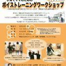 子育てママのためのボイストレーニングワークショップin名古屋市北区