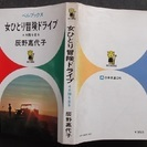 ■4大陸を走る<女ひとり冒険ドライブ>辰野嘉代子◆昭和47年◎希少本
