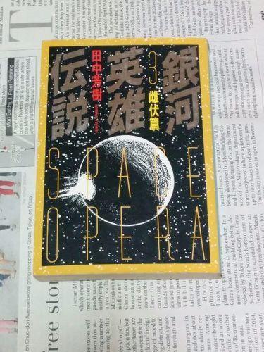銀河英雄伝説3巻徳間文庫田中芳...