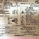 【交渉中】2009年製三菱冷蔵庫もらってください☆