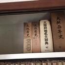 貴重 アンティーク 古書 大阪府史 大阪百年史 大阪府地名大辞典