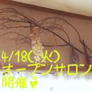 4/18(火)♡女性限定オープンサロンDay♡