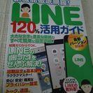 【値下げ!】LINE 120%活用ガイド