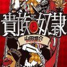 山田祐介さんの貴族と奴隷