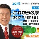 4月 市長例会 〜これからの厚木〜...