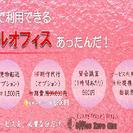 月々500円 東京都板橋区で法人登記ができる 地元で起業したい!...