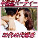 4/29日(土)【敦賀】認定仲人士が行う婚活パーティー★30代40...