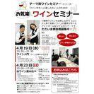 4/23(日)【東京 四谷三丁目駅から徒歩3分】お気楽ワインセミ...