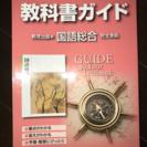 教科書ガイド 国語総合