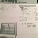 【店舗向】冷蔵ショーケース SMR-U44