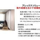 【4月12日開催】海外経験を活かす就職説明会-株式会社アレックスソ...
